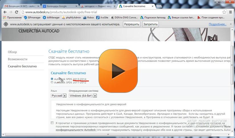 Спдс Для Автокад 2013 Торрент - prikazfaq